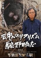 魂のリアリズム 画家 野田弘志