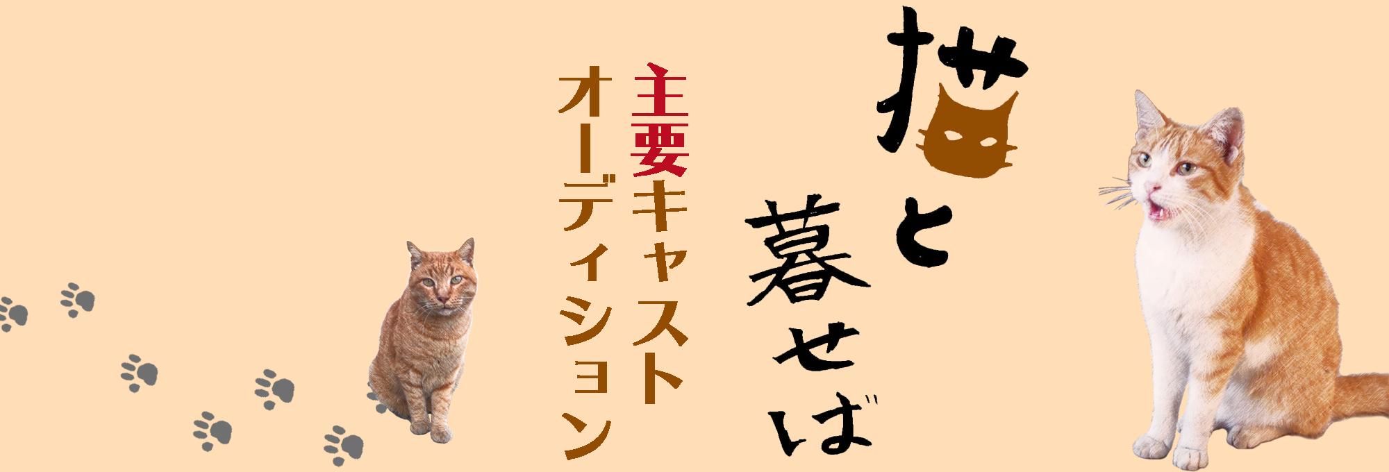 猫と暮せばキャストオーディション