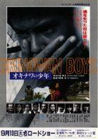 『オキナワの少年』1983年
