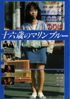 『十六歳のマリンブルー』1990年
