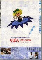 『りぼん RE-BORN』1988年