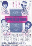 『不可思議物語』1988年