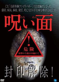 呪い面/2014年