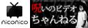 ニコニコ呪いのビデオチャンネル