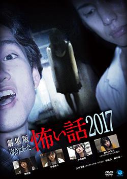 劇場 版 ほんとう に あっ た 怖い 話 2016